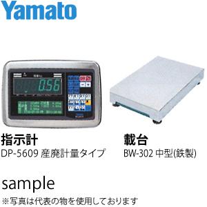 大和製衡(ヤマト) DP-5609D-300C 高精度型デジタル台はかり(指示計:産廃計量タイプ 載台:中型 鉄製) 検定品