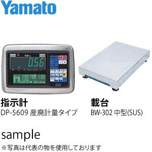 大和製衡(ヤマト) DP-5609D-300D 高精度型デジタル台はかり(指示計:産廃計量タイプ 載台:中型 SUS) 検定品