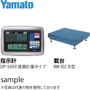 大和製衡(ヤマト) DP-5609D-300F 高精度型デジタル台はかり(指示計:産廃計量タイプ 載台:大型) 検定品