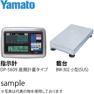 大和製衡(ヤマト) DP-5609D-60B 高精度型デジタル台はかり(指示計:産廃計量タイプ 載台:小型 SUS) 検定品