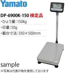 大和製衡(ヤマト) DP-6900K-150 防水デジタル台はかり スカラプロ 検定付