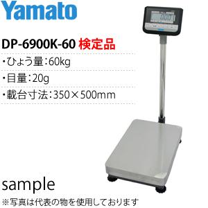 大和製衡(ヤマト) DP-6900K-60 防水デジタル台はかり スカラプロ 検定付