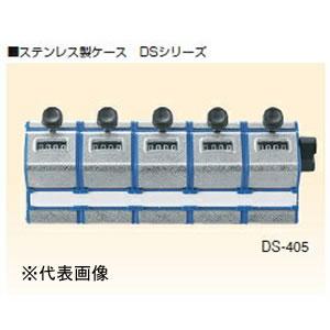 高野計器 多連式数取器 DS-406(6連)
