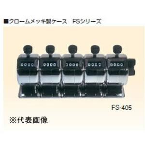 高野計器 FS-406 多連式数取器