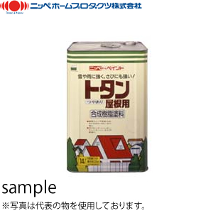 ニッペホーム トタン屋根用 油性アクリルトタン屋根用 14L(赤さび・こげ茶)