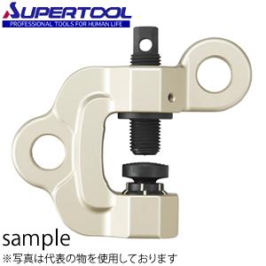 スーパーツール SWC2S スクリューカムクランプ 吊クランプ 容量:2t
