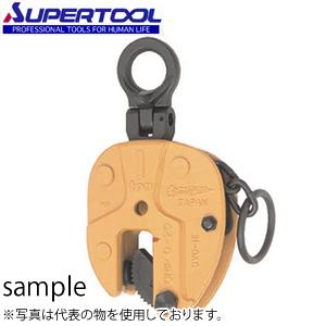 スーパーツール 立吊クランプ (ロックハンドル式) 自在シャックルタイプ SVC1E 吊クランプ 容量:1t 【在庫有り】