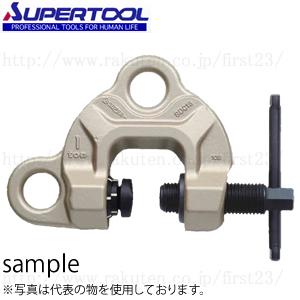 スーパーツール スクリューカムクランプ SDC0.5S吊クランプ 容量:0.5t