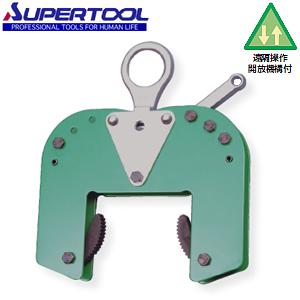 スーパーツール 木質梁専用吊クランプ BLC200(1台) CAP:102~123mm