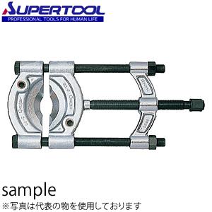 スーパーツール ベアリングセパレーター(プロ用強力型) 9~115mm ボルト:245mm BS2S