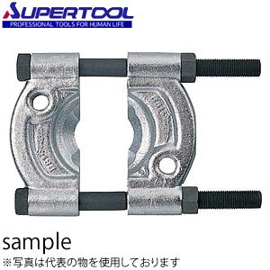 欠品中:2019年3月以降予定 スーパーツール ベアリングセパレーター(プロ用強力型) 25~230mm ボルト:330mm BS4