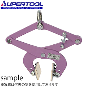 スーパーツール コンクリート吊クランプ(パッド式) ブロックバイス CGC250N 容量:0.25t(1台価格)