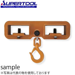 スーパーツール フォークリフト用吊フック FLH2 容量:2t