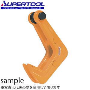スーパーツール 吊フック HHC2 容量:2t