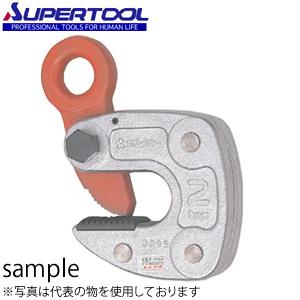 スーパーツール 形鋼クランプ HLC1S