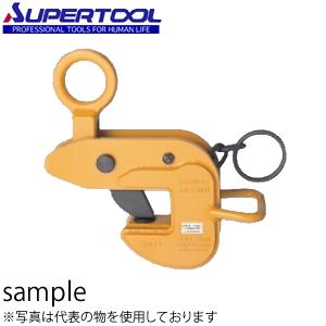スーパーツール 横吊クランプ(ロックハンドル式) HLC1WH 吊りクランプ 容量:1t
