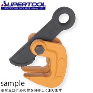 スーパーツール 水平横吊クランプ HPC0.5N 容量:0.5t