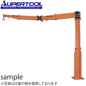 スーパーツール ジブクレーン 床固定・アーム関節型 荷重センサー付 JBC1530KS [送料別途お見積り]