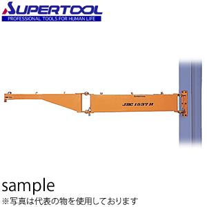 大勧め スーパーツール ジブクレーン 柱取付 ジブクレーン・シンプル型 JBC1537H スーパーツール [送料別途お見積り], メトロファッション:30935e14 --- sanitech.com.pl