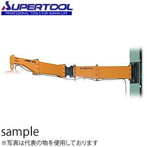 スーパーツール ジブクレーン 柱取付・ボルト・ナット型 JBC1540HF [送料別途お見積り]