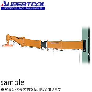 【国内配送】 ジブクレーン JBC4830H [送料別途お見積り]:セミプロDIY店ファースト スーパーツール 柱取付・溶接型-DIY・工具