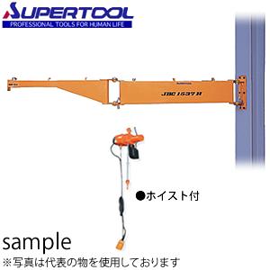 スーパーツール 電動チェーンブロック付ジブクレーン 柱取付式(シンプル型) JBCW1521H [送料別途お見積り]