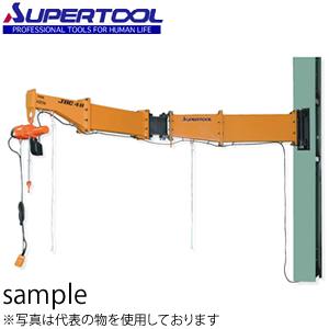 スーパーツール 電動チェーンブロック付ジブクレーン 柱取付式(溶接型) JBCW4820H [送料別途お見積り]