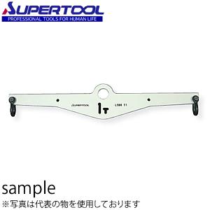 スーパーツール 天秤 LSBN11 スパン:1000・500mm 容量:1t [個人宅配送不可]
