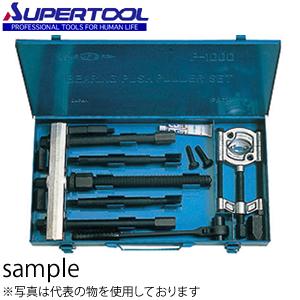 スーパーツール ベアリング・プッシュプーラーセット(プロ用強力型) P1000
