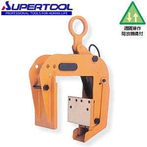 スーパーツール ALCパネル吊クランプ PAC260 CAP:90~105・115~130・140~155mm