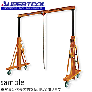 スーパーツール ポータブル門型クレーン(伸縮型) PMC480BN [送料別途お見積り]