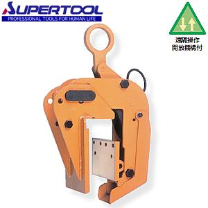 スーパーツール 押出成型板吊クランプ PSC260 CAP:55~65・70~85mm