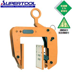 スーパーツール パネル・梁吊クランプ PTC150(1台) CAP:60~140mm【在庫有り】【あす楽】
