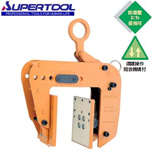 スーパーツール 2×4(ツーバイフォー) パネル吊クランプ PTC200(1台) CAP:35~135mm【在庫有り】【あす楽】