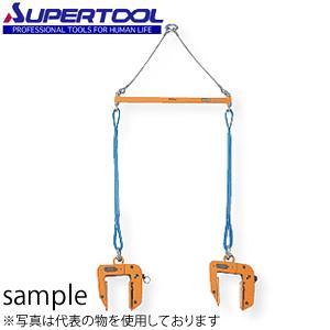 スーパーツール 2×4パネル吊クランプ(2台) 天秤セット PTC200S