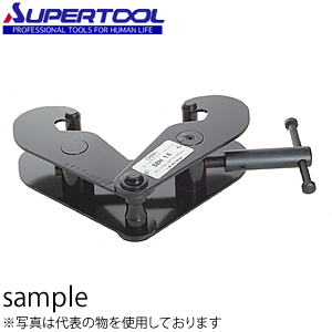 スーパーツール ビームクランプ スタンダードタイプ SBN3E 容量:3t