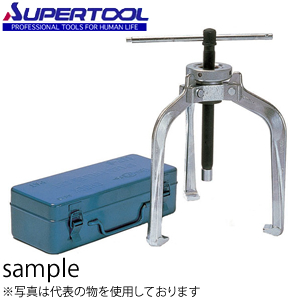 スーパーツール ショックスピードプーラーセット(プロ用強力型) 直径:120~300mm 幅:225mm SSP12