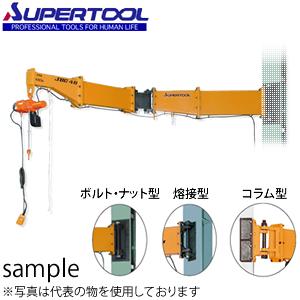 スーパーツール 無段速型電動チェーンブロック付ジブクレーン 柱取付式(ボルト型) JBCN1540HF [送料別途お見積り]