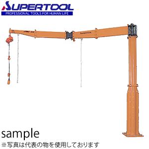スーパーツール 無段速型電動チェーンブロック付ジブクレーン 床固定式 JBCN2520K [送料別途お見積り]