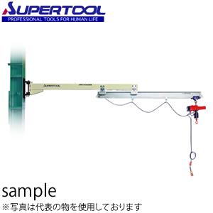 スーパーツール 2速型電動チェーンブロック付ジブクレーン 柱取付・アームスライド型 JHCT2540HN [送料別途お見積り]