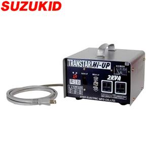スズキッド ポータブル昇圧器 トランスターハイアップ SHU-20D【在庫有り】【あす楽】