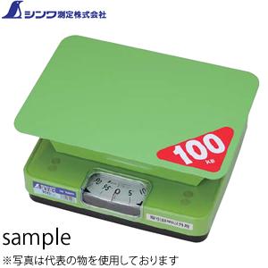 シンワ 簡易自動はかり ほうさく 50kg 取引証明以外用 No.70026
