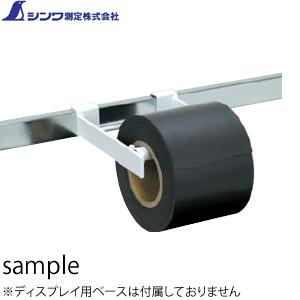 シンワ マグネットシート ゴム磁石シート 10cm×10m 0.8mm厚 ロール No.72086