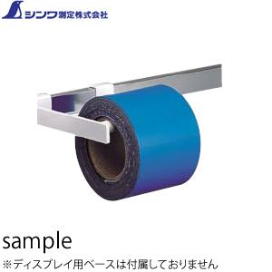 シンワ マグネットシート マグシート つやなし 10cm×10m0.8mm厚 青ロール No.74016