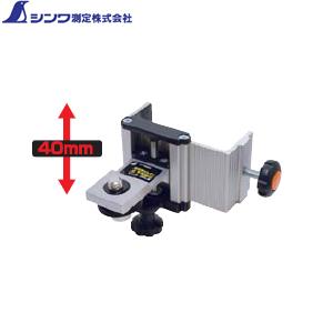 シンワ 軽天用ホルダー 上下可動式 レーザーロボ用 No.76923