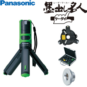 パナソニック レーザー墨出し器 墨出し名人 (回転台セット) BTL1101G(グリーン) 壁十文字 【在庫有り】【あす楽】