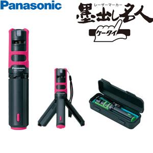 パナソニック 墨出し名人 BTL1000P(ピンク) 壁一文字 レーザー墨出し器