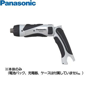 パナソニック 充電スティックドリルドライバー 3.6V EZ7410X-H1(グレー) 本体のみ(電池・充電器・ケース別売り)