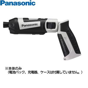 パナソニック 充電スティックインパクトドライバー 7.2V EZ7521X-H(グレー) 本体のみ(電池・充電器・ケース別売り)