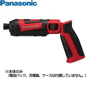 パナソニック 充電スティックインパクトドライバー 7.2V EZ7521X-R(赤) 本体のみ(電池・充電器・ケース別売り)